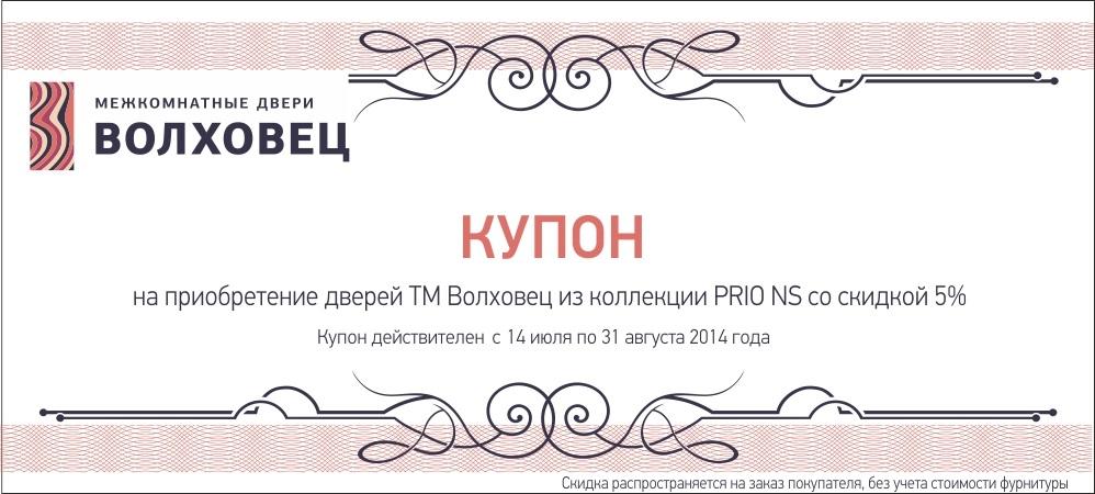 купон_Акция PRIO NS 2014.jpg